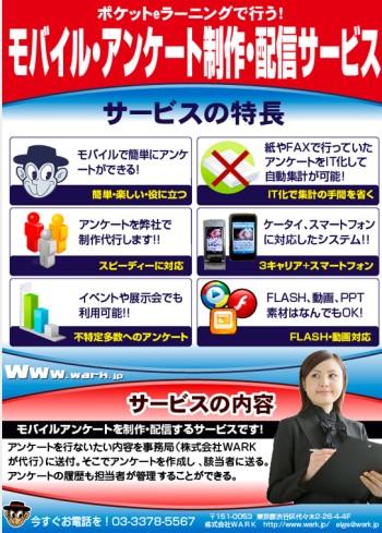 モバイル・アンケート制作・配信サービス