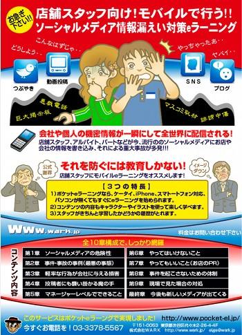 モバイルソーシャルメディア