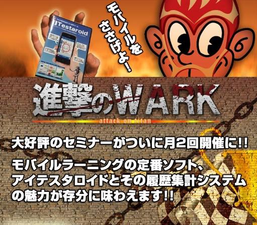 shingeki_WARK_elearning