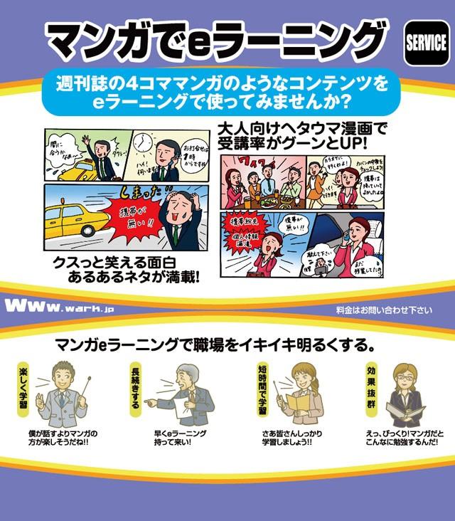 elearning01_0003_manga